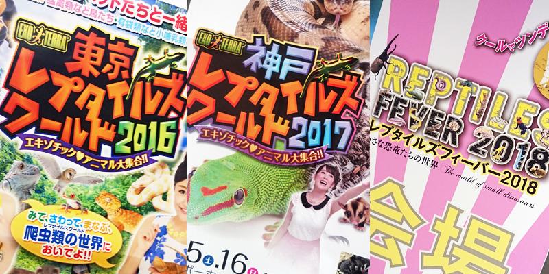 【イベント】ガーゴイルゲッコーに出会えるかもしれない爬虫類即売会イベント一覧