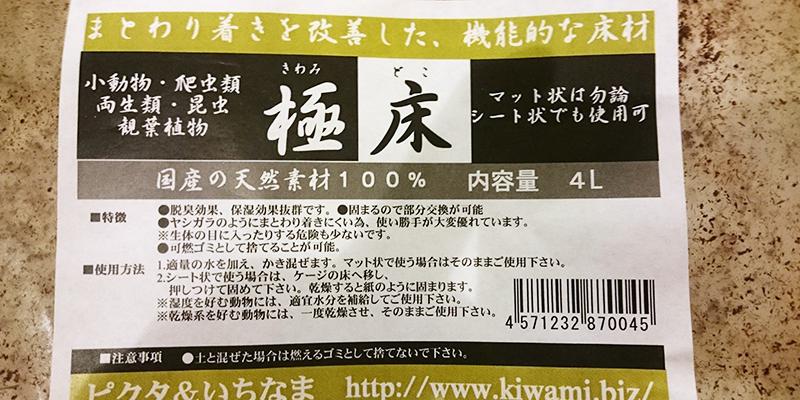 【ガーゴイルゲッコーの飼育用品】極床(きわみどこ)