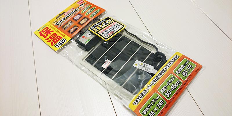 【ガーゴイルゲッコーの飼育用品】 ビバリア マルチパネルヒーター 14W