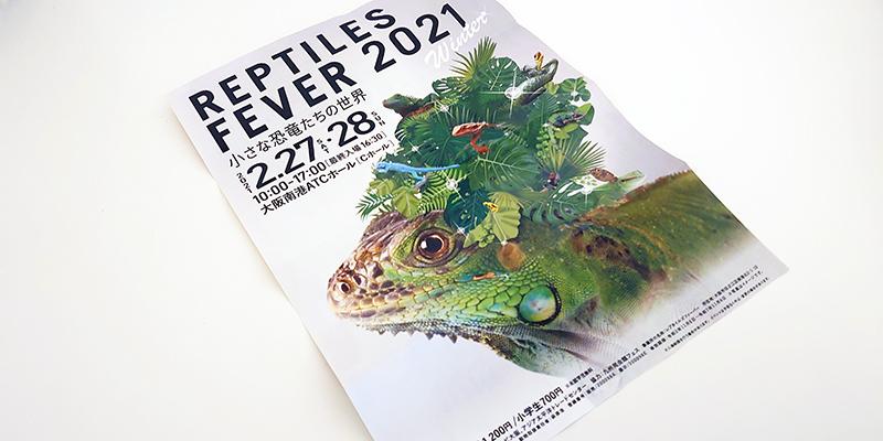 【イベントレポート】レプタイルズフィーバーWinter2021 ~小さな恐竜たちの世界~